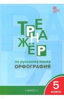 Русский язык. 5 класс. Тренажер. Орфография. ФГОС