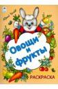 купить Чичев Юрий Овощи и фрукты недорого