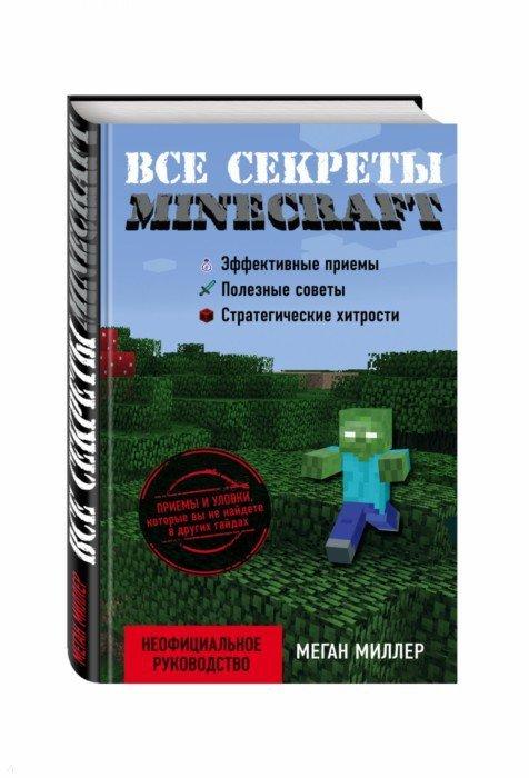Иллюстрация 1 из 18 для Все секреты Minecraft - Меган Миллер | Лабиринт - книги. Источник: Лабиринт