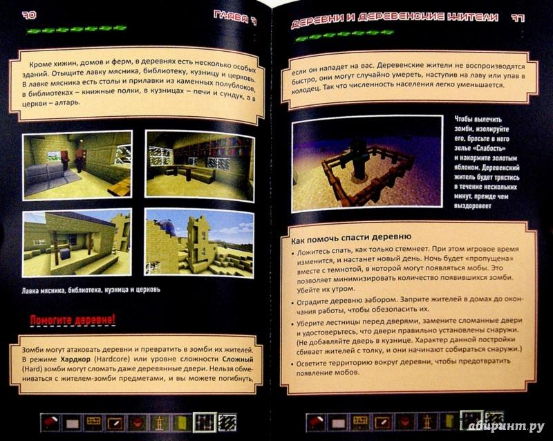 Иллюстрация 1 из 17 для Все секреты Minecraft - Меган Миллер | Лабиринт - книги. Источник: Лабиринт