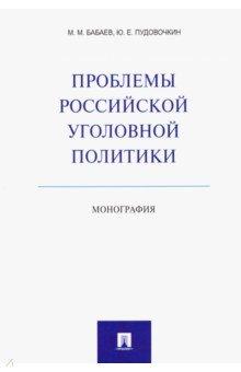 Проблемы российской уголовной политики. Монография статьи по методологии и толкованию уголовного права