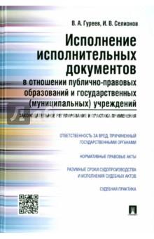 Исполнение исполнительных документов в отношении публично-правовых образований и гос. учреждений казначейская система исполнения бюджетов