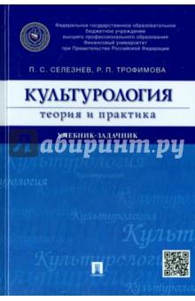 Культурология: теория и практика. Учебник-задачник
