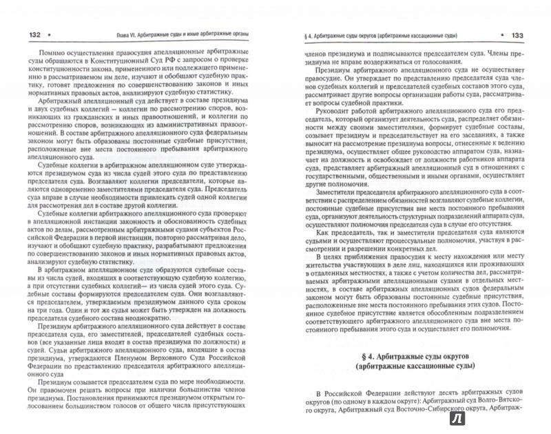 Иллюстрация 1 из 15 для Судоустройство и правоохранительные органы. Учебник для бакалавров - Орлов, Матвеев, Воскобитова, Махова | Лабиринт - книги. Источник: Лабиринт