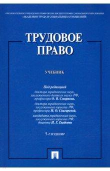Трудовое право. Учебник трудовое право россии учебник 2 е изд перераб и доп гриф