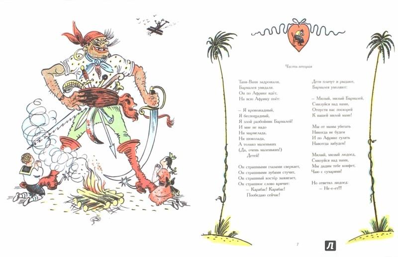Иллюстрация 1 из 25 для Бармалей - Корней Чуковский | Лабиринт - книги. Источник: Лабиринт