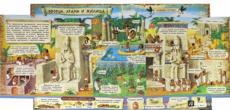Иллюстрация 1 из 64 для Загадочный мир прошлого. Фараоны | Лабиринт - книги. Источник: Лабиринт