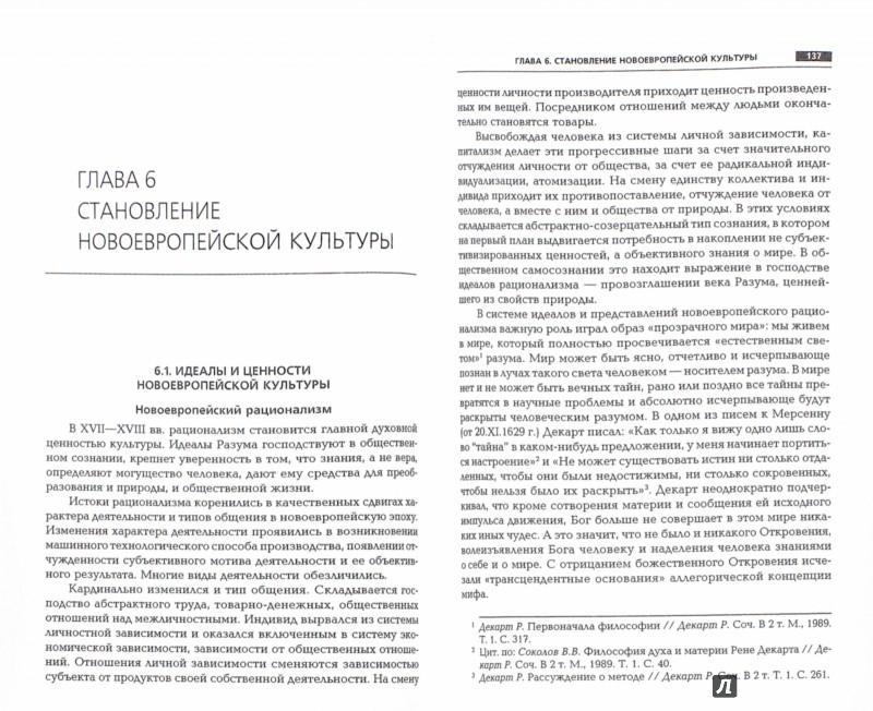 Иллюстрация 1 из 16 для Мифология - Вячеслав Найдыш | Лабиринт - книги. Источник: Лабиринт