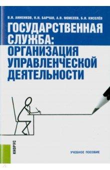 Государственная служба. Организация управленческой деятельности звонова е ред организация деятельности центрального банка учебник