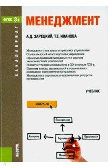 Менеджмент (для бакалавров). ФГОС