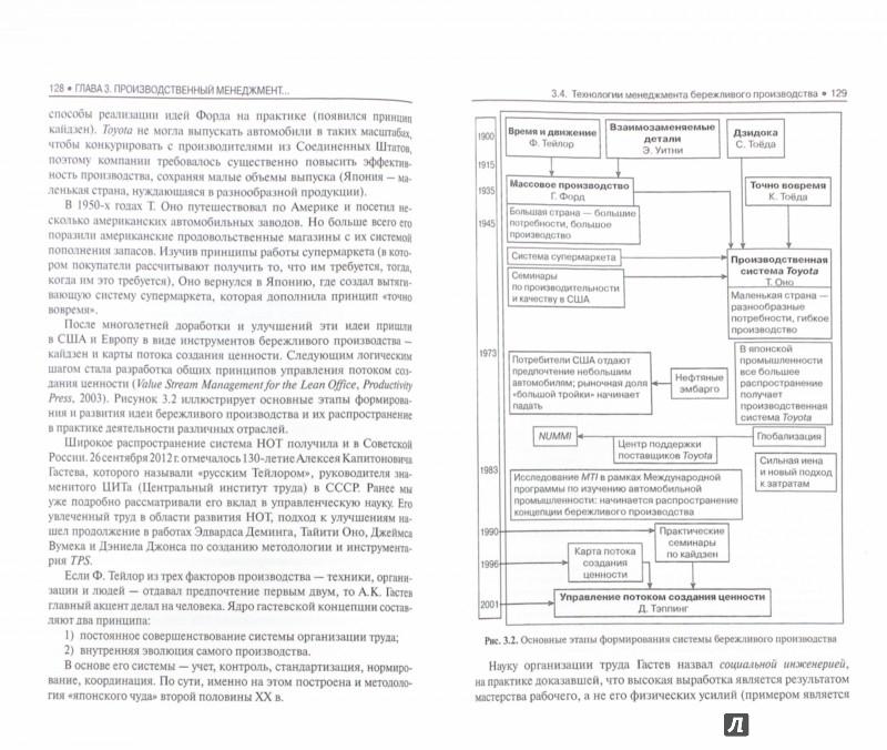 Иллюстрация 1 из 10 для Менеджмент (для бакалавров). ФГОС - Иванова, Зарецкий | Лабиринт - книги. Источник: Лабиринт