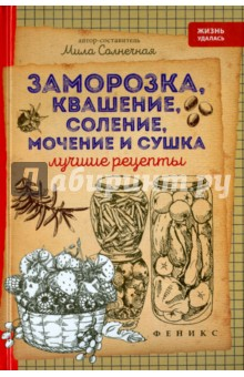 Феникс Заморозка, квашение, соление, мочение и сушка: лучшие рецепты