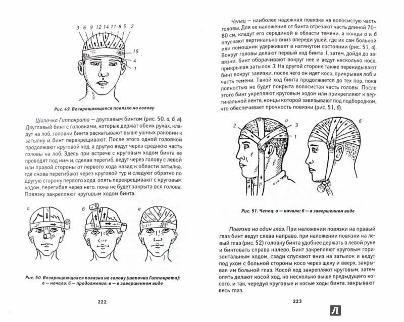 Иллюстрация 1 из 15 для Хирургия. Учебник - Элеонора Рубан | Лабиринт - книги. Источник: Лабиринт