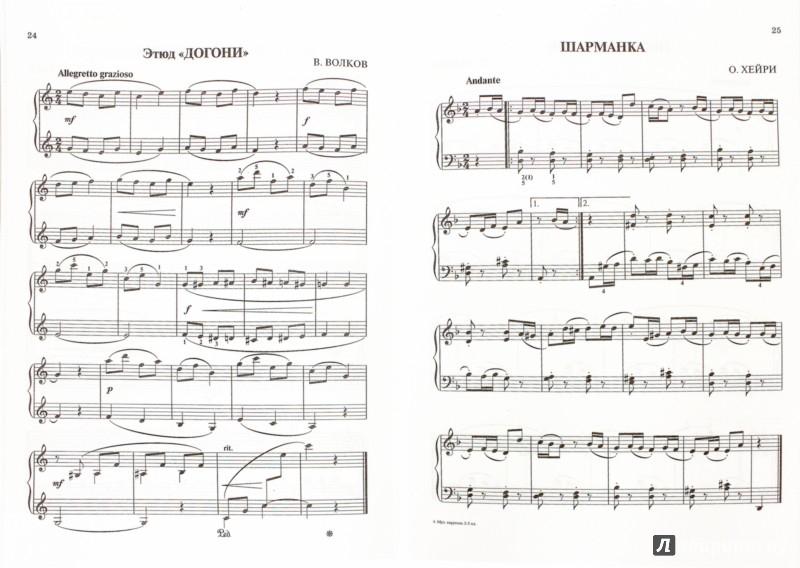 Иллюстрация 1 из 2 для Музыкальная карусель. Избранные произведения для фортепиано.2-3 классы ДМШ | Лабиринт - книги. Источник: Лабиринт