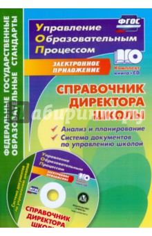 Справочник директора школы. Анализ и планирование (+CD). ФГОС