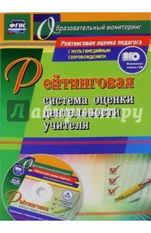 Рейтинговая система оценки деятельности учителя. Презентации, рейтинговые карты, анкеты. ФГОС (+CD) для презентации на выставке