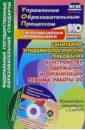 Санитарно-эпидемиологические требования к устройству, содержанию и организации режима работы, Куклева Наталья Николаевна