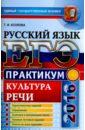 ЕГЭ 2016. Практикум по русскому языку: подготовка к выполнению заданий по культуре речи