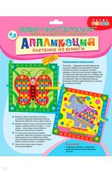 Купить Плетение из бумаги Бабочка. Слон (2876), Дрофа Медиа, Другие виды конструирования из бумаги