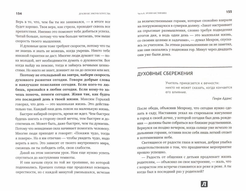 Иллюстрация 1 из 5 для Духовные законы богатства - Саидмурод Давлатов | Лабиринт - книги. Источник: Лабиринт