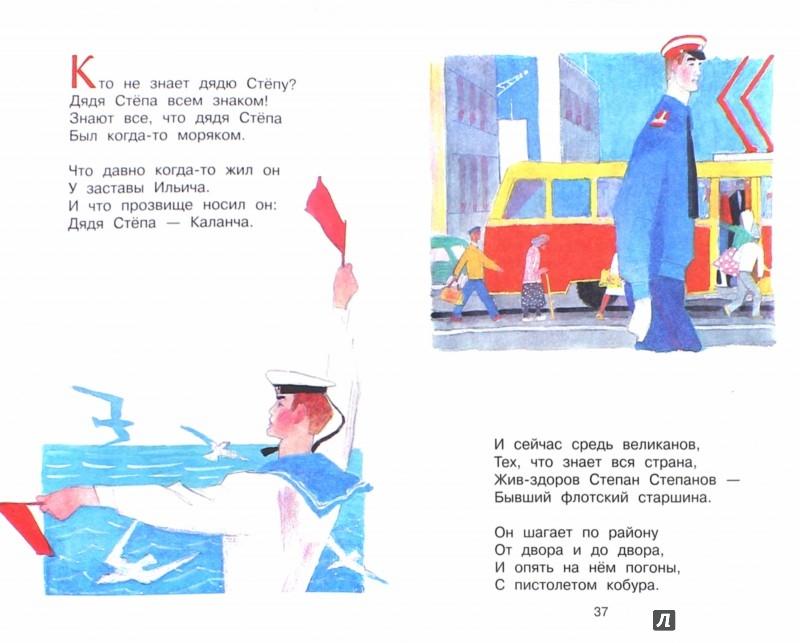 Иллюстрация 1 из 27 для Дядя Стёпа - Сергей Михалков | Лабиринт - книги. Источник: Лабиринт