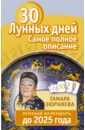 Зюрняева Тамара Николаевна 30 лунных дней. Все о каждом дне. Лунный календарь до 2025 года