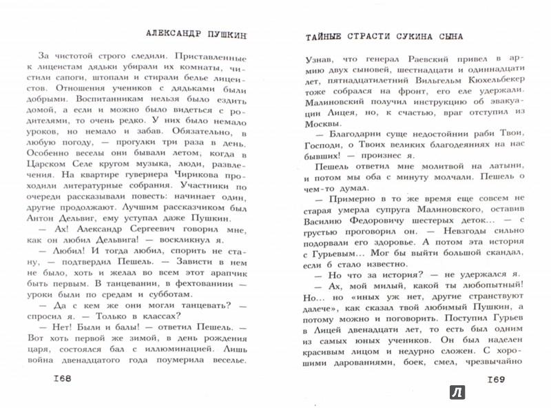 Иллюстрация 1 из 5 для Пушкин. Тайные страсти сукина сына - Мария Баганова | Лабиринт - книги. Источник: Лабиринт