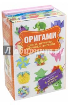 Оригами. Подарочный набор из 4-х книг
