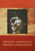 Феномен живописца Ивана Никитина
