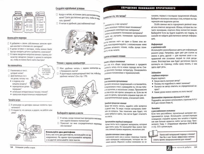 Иллюстрация 1 из 20 для Успешная учеба в вузе. Самые важные навыки студента - Стелла Коттрелл | Лабиринт - книги. Источник: Лабиринт