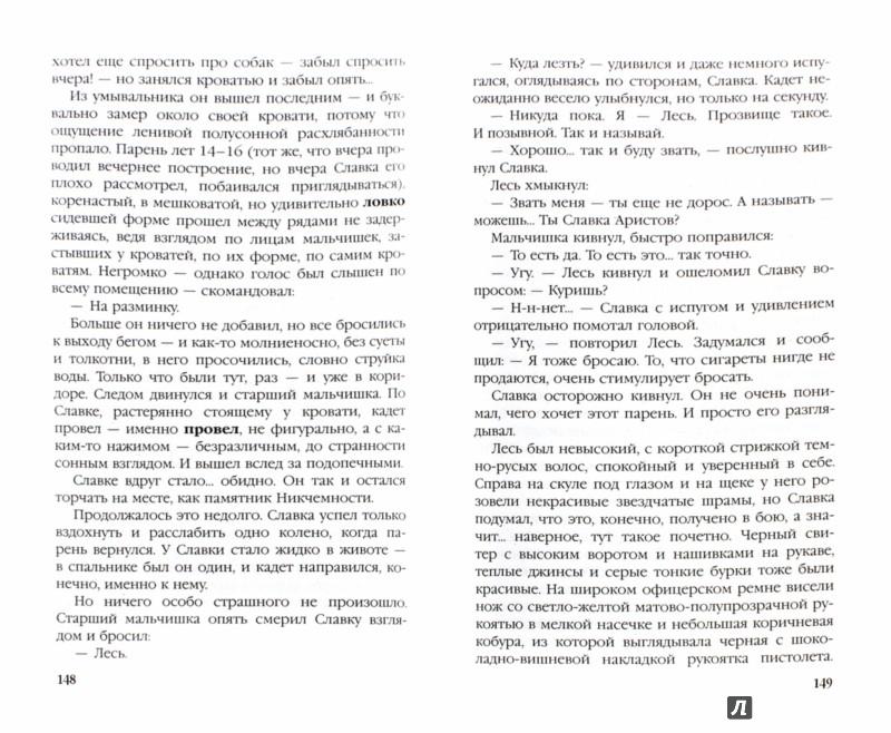Иллюстрация 1 из 5 для Возрождение - Олег Верещагин | Лабиринт - книги. Источник: Лабиринт