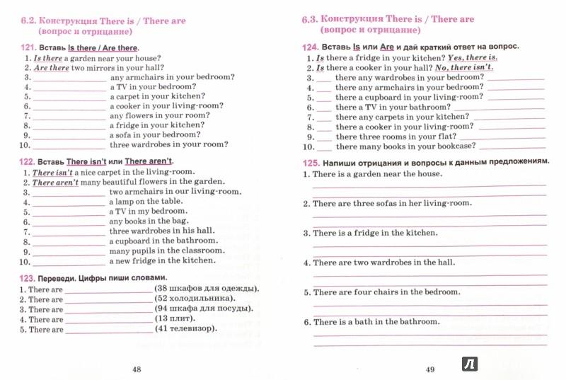 Иллюстрация 1 из 6 для Английский язык. 4 класс. Тетрадь для повторения и закрепления - Ксения Ачасова   Лабиринт - книги. Источник: Лабиринт