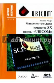 """Микроконтроллеры семейства SX фирмы """"UBICOM"""""""