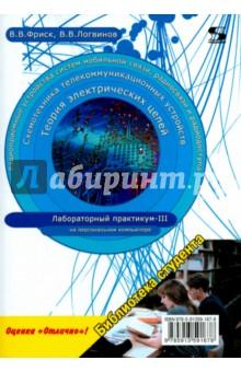 Теория электрических цепей, схемотехника телекоммуникационных устройств, радиоприемные устройства корабельные оптические системы связи