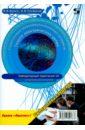 Теория электрических цепей, схемотехника телекоммуникационных устройств, радиоприемные устройства, Фриск Валерий Владимирович,Логвинов В. В.