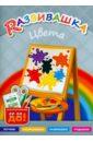 Фото - Цвета. Пособие для детей 3-6 лет буров и казеичева а сост rазвивашка игрушки для детей 3 6 лет
