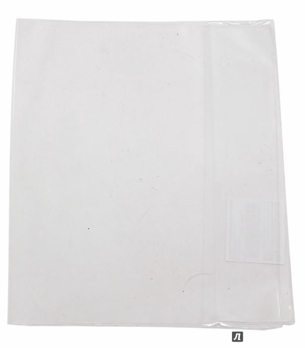 Иллюстрация 1 из 8 для Обложка для тетрадей и дневников (212х350 мм) (15.14) | Лабиринт - канцтовы. Источник: Лабиринт