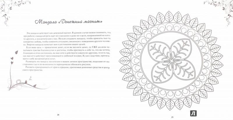 Иллюстрация 1 из 7 для Медитации и мандалы на счастье, благополучие, защиту дома, мир в семье - Жанна Богданова | Лабиринт - книги. Источник: Лабиринт