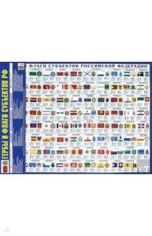 Гербы и флаги субъектов Российской Федерации. Настольная карта умница большое путешествие  флаги и гербы