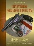 Отечественные револьверы и пистолеты