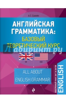 Английская грамматика. Базовый теоретический курс книги эксмо английская грамматика базовый теоретический курс