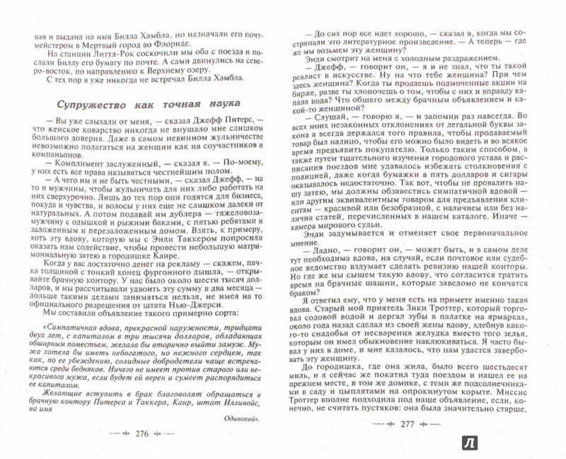 Иллюстрация 1 из 24 для Дары волхвов - Генри О. | Лабиринт - книги. Источник: Лабиринт
