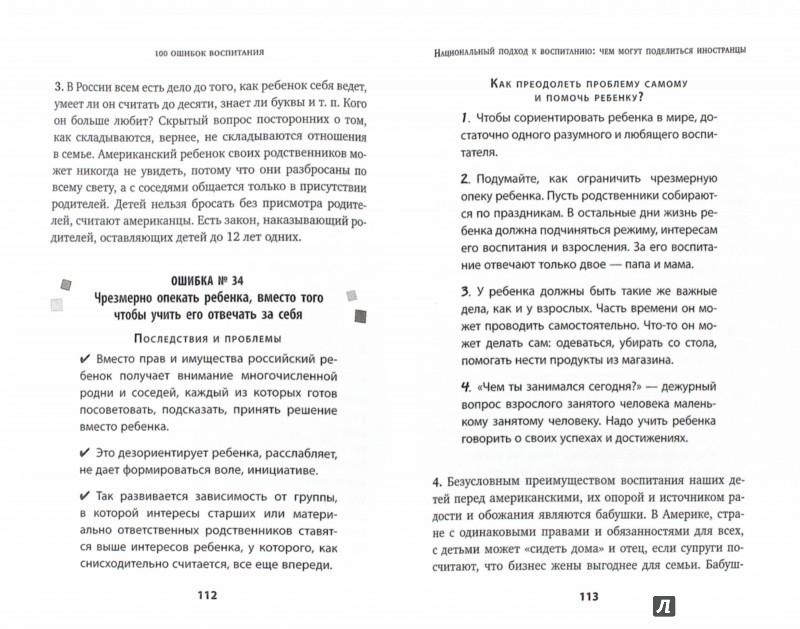 Иллюстрация 1 из 8 для 100 ошибок воспитания, которых легко избежать - Ольга Маховская | Лабиринт - книги. Источник: Лабиринт