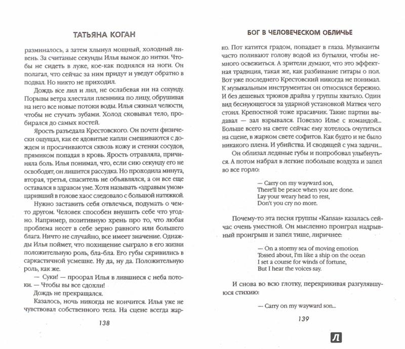 Иллюстрация 1 из 6 для Бог в человеческом обличье - Татьяна Коган | Лабиринт - книги. Источник: Лабиринт