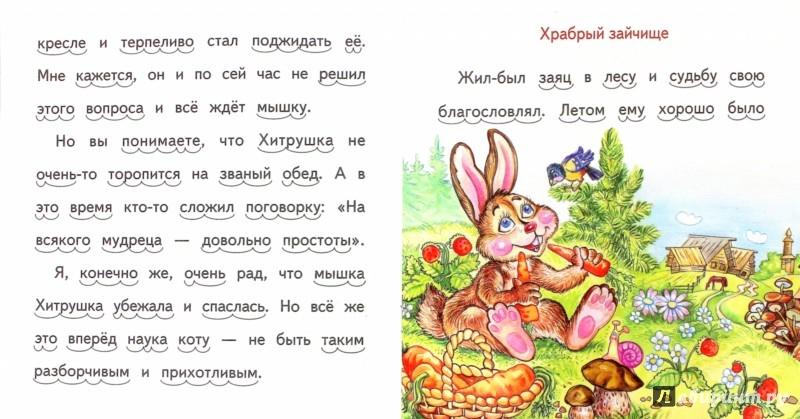 Иллюстрация 1 из 6 для Находчивая мышка - Александр Федоров-Давыдов | Лабиринт - книги. Источник: Лабиринт