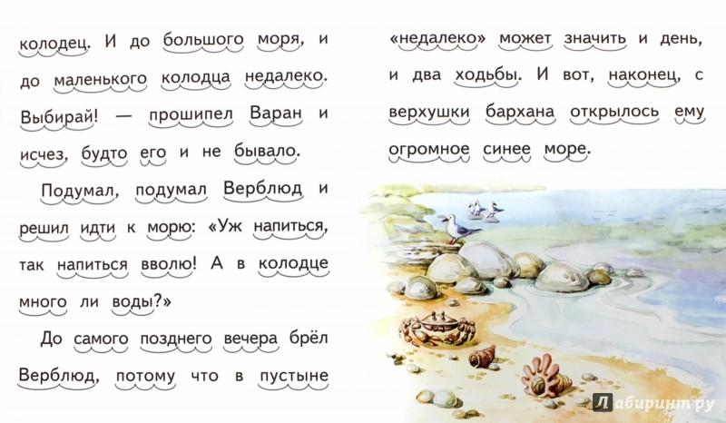 Иллюстрация 1 из 15 для Верблюд и море - Николай Красильников | Лабиринт - книги. Источник: Лабиринт