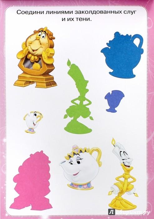 Иллюстрация 1 из 4 для Принцессы. Думаем, рисуем, творим! (№1506) | Лабиринт - книги. Источник: Лабиринт