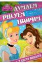 Принцессы. Думаем, рисуем, творим! (№1506) софия прекрасная думаем рисуем творим наклейки