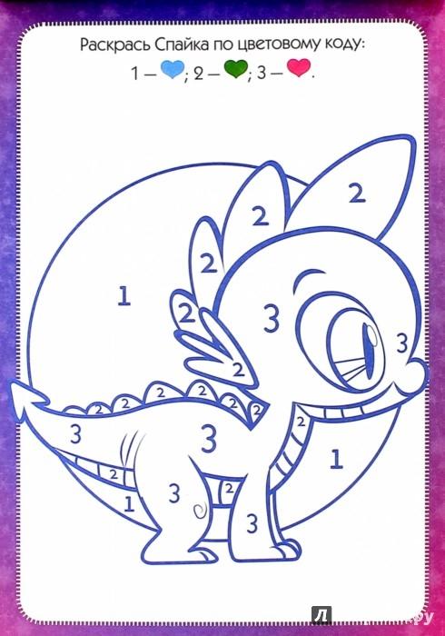 Иллюстрация 1 из 6 для Мой маленький пони. Думаем, рисуем, творим! (№1507) | Лабиринт - книги. Источник: Лабиринт
