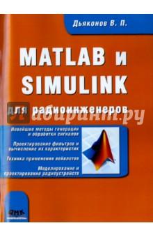 MATLAB и SIMULINK для радиоинженеров color image watermarking using matlab